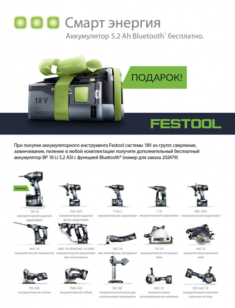 Festool_18V_Promotion_Spring-Summer2020_RU.jpg