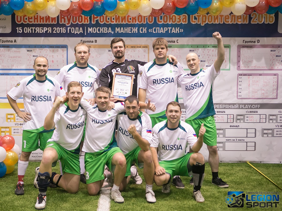 stroy-cup-2016.jpg